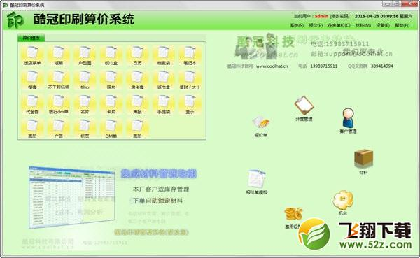 酷冠印刷算价系统V1.2.0 官方版_52z.com