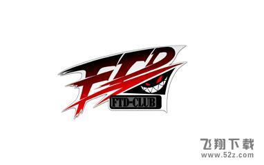 守望先锋FTD战队资料_52z.com