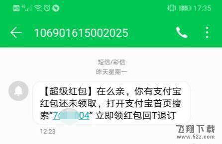 支付宝app红包短信投诉举报方法教程_52z.com