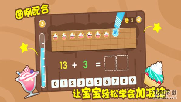 宝宝学算术V1.0 苹果版_52z.com