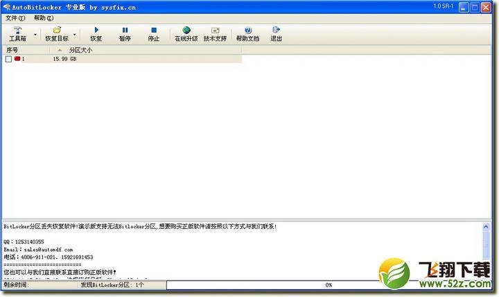 bitlockerV7.0 官方版_52z.com
