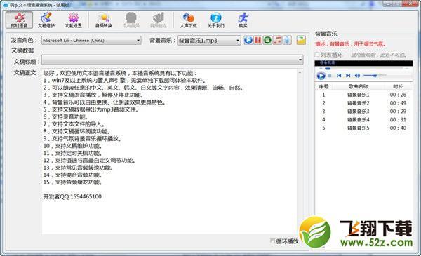 码农文本语音播音系统V1.0 官方版_52z.com