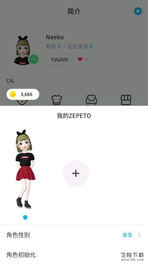 zepeto手机软件换性别方法教程_52z.com