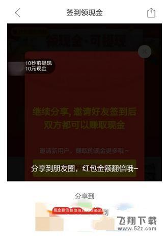 拼多多app88元无门槛券红包获得方法教程_52z.com