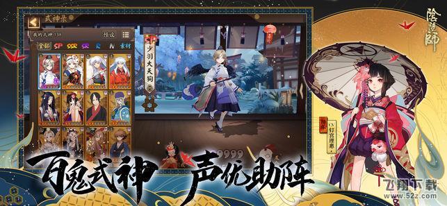 阴阳师2019V1.0.53 安卓版_52z.com
