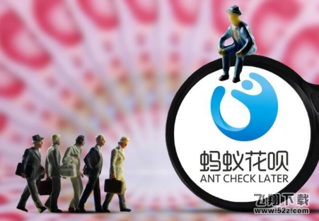 支付宝app花呗红包使用方法教程_52z.com