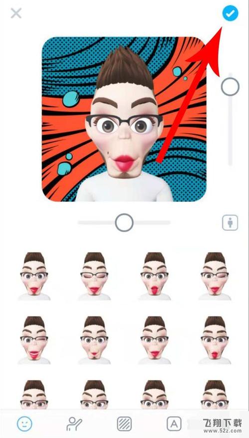 zepeto手机软件表情包修改方法教程_52z.com