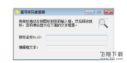星号密码查看器V1.0 破解版_52z.com