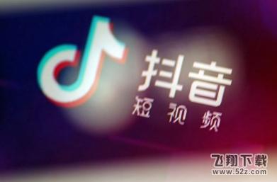 抖音app魔法少女特效拍摄方法教程_52z.com