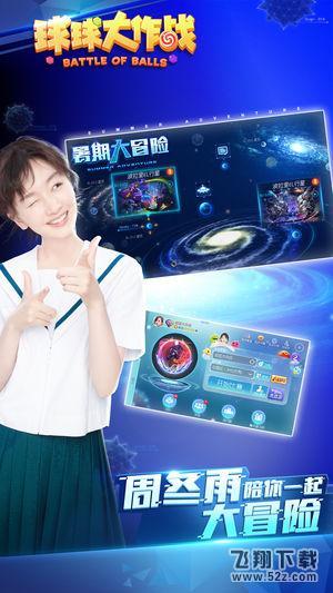 球球大作战2019V9.5.0 安卓版_52z.com