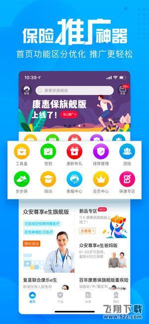 i云保V4.1.0 苹果版_52z.com