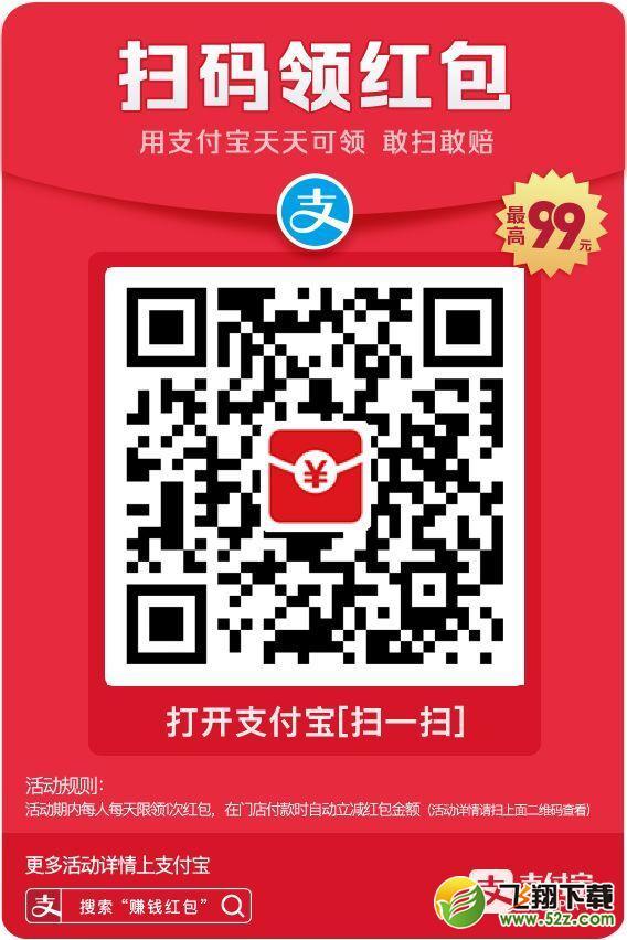支付宝到店付邀你瓜分15亿 用花呗奖金翻倍_52z.com