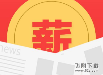 薪头条app赚钱方法教程_52z.com