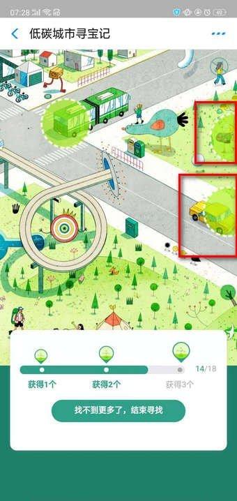 支付宝低碳城市寻宝记18个绿色低碳场景汇总_52z.com