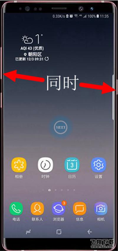 三星a6s手机截屏方法教程