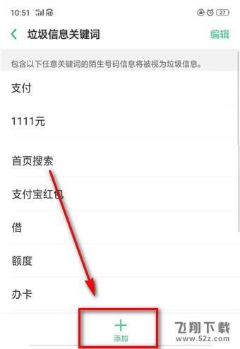 支付宝app红包短信屏蔽方法教程_52z.com