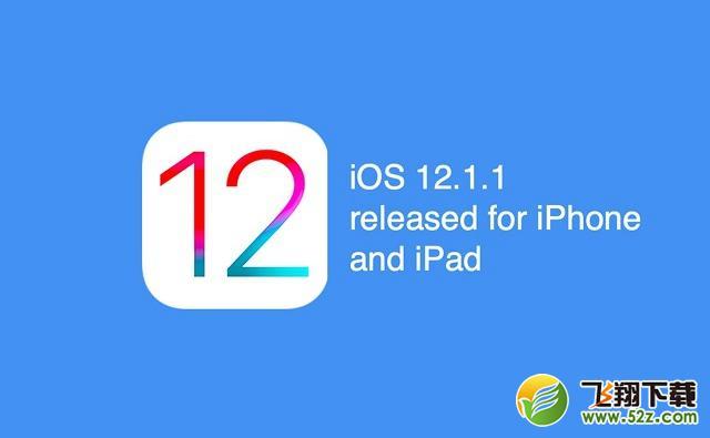 苹果iOS12.1.1正式版更新使用方法教程