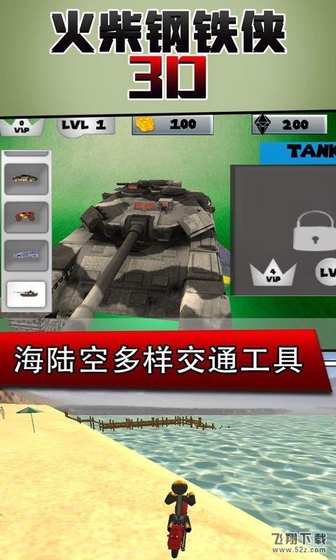 火柴钢铁人3DV1.0 安卓版_52z.com