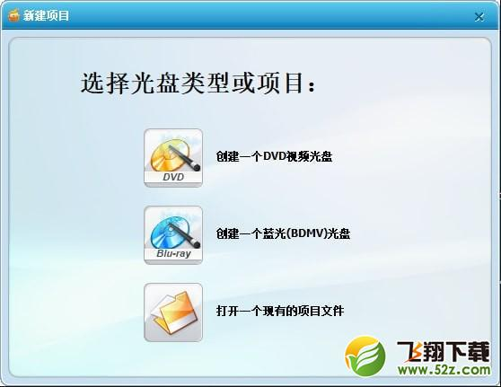 Wondershare DVD Creator(DVD刻录软件)V6.0.0.65 中文版_52z.com