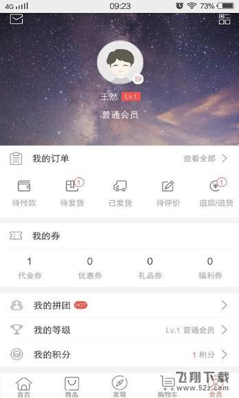 雷神购V1.1.2 安卓版_52z.com