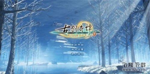 《古剑奇谭三》昔年之乐支线任务触发方法_52z.com