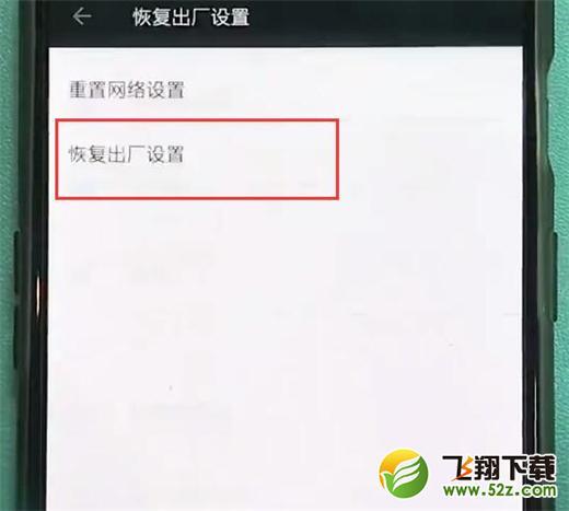 一加6t手机恢复出厂设置方法教程_52z.com