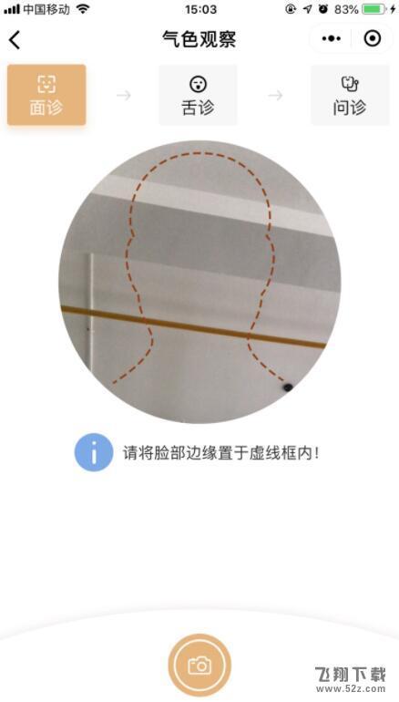 气色观察_52z.com