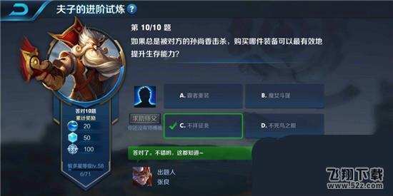 王者荣耀夫子的进阶试炼:如果总是被对方的孙尚香击杀,购买哪件装备可以最有效的提升生存能力_52z.com