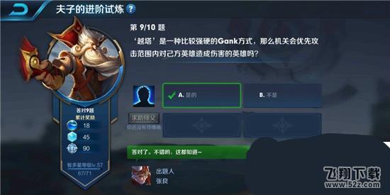 王者荣耀夫子的进阶试炼:越塔是一种比较强硬的Gank方式那么机关会优先攻击范围内对己方英雄造成伤害的英雄吗_52z.com