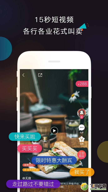 抖价短视频V1.1.11 iPhone版_52z.com