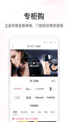 唯品精选V1.2.9 安卓版_52z.com