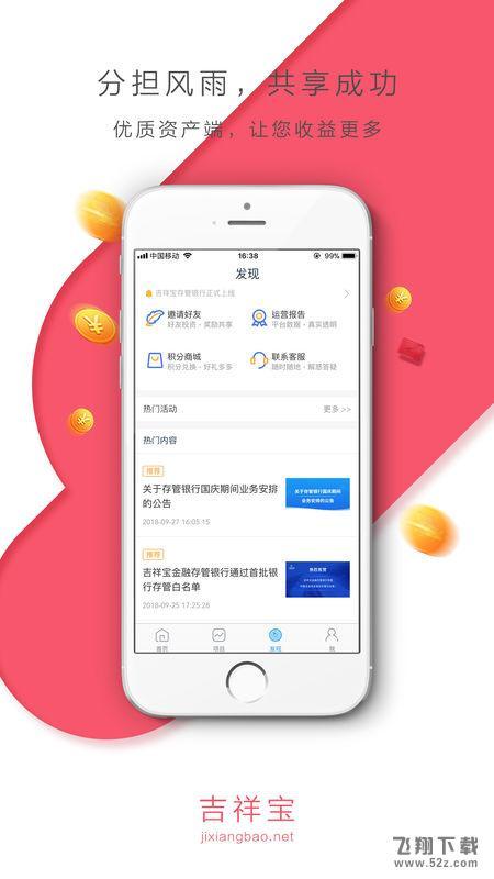 吉祥宝理财V2.5.2 苹果版_52z.com