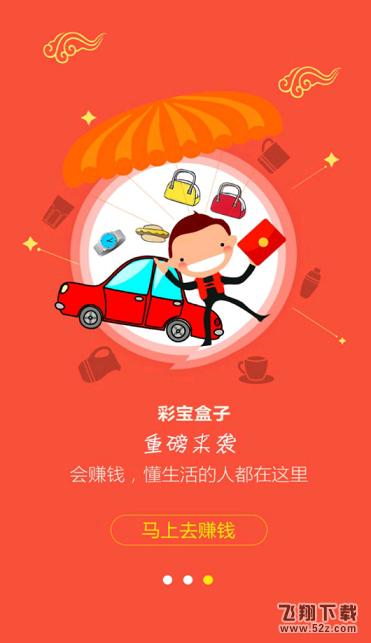 彩宝盒子V2.0 安卓版_52z.com