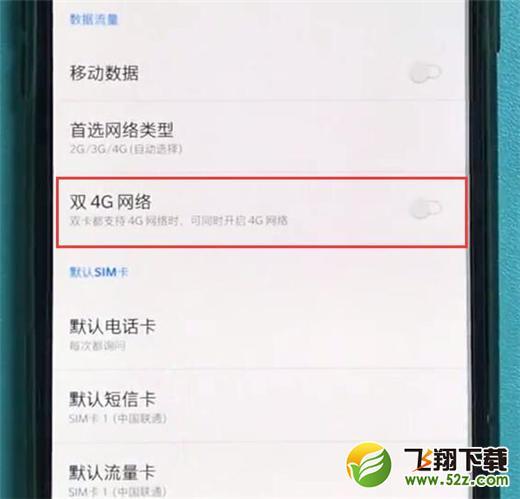 一加6t手机开启双4G网络方法教程_52z.com