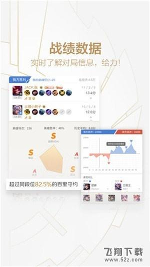 王者营地V2.36.105 安卓版_52z.com