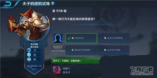 王者荣耀夫子的进阶试炼:哪一项行为不能在局内获得金钱_52z.com