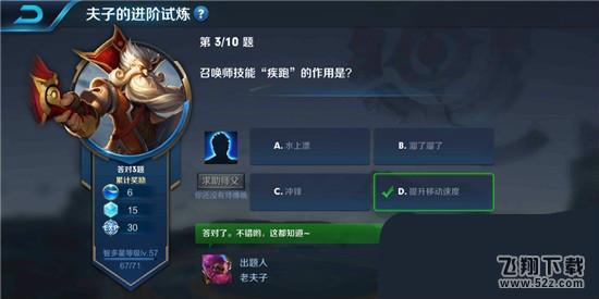 王者荣耀夫子的进阶试炼:召唤师技能疾跑的作用是_52z.com