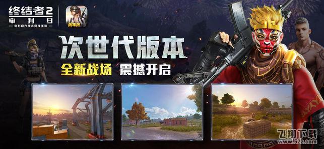 终结者2:审判日2019V3.3 苹果版_52z.com