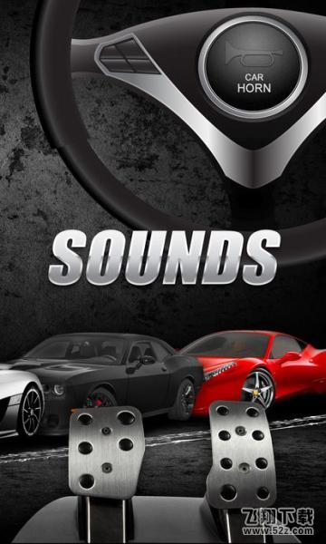 抖音汽车钥匙和发动机的声音V1.1.0 最新版_52z.com