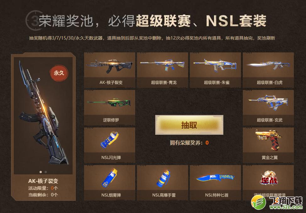 逆战季末冲刺S4礼包领取活动地址2018_52z.com