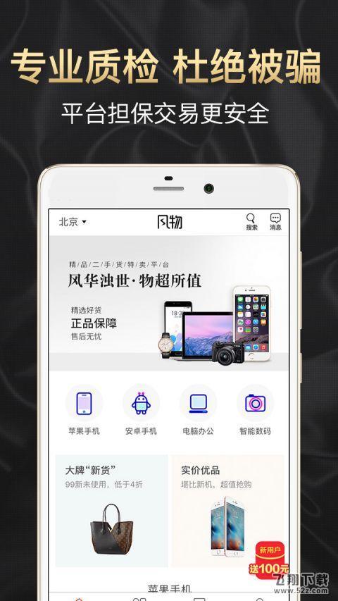 风物V1.1.3 苹果版_52z.com