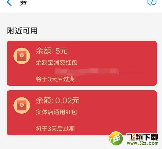 2018支付宝天天领现金红包入口活动地址_52z.com