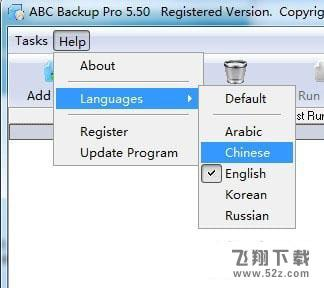 ABC Backup Pro(电脑数据备份)V5.50 中文免费版_52z.com
