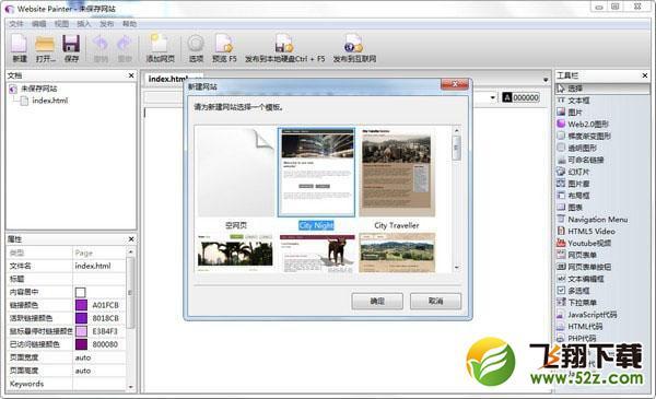 Website Painter(可视化网页设计软件)V3.4 中文免费版_52z.com