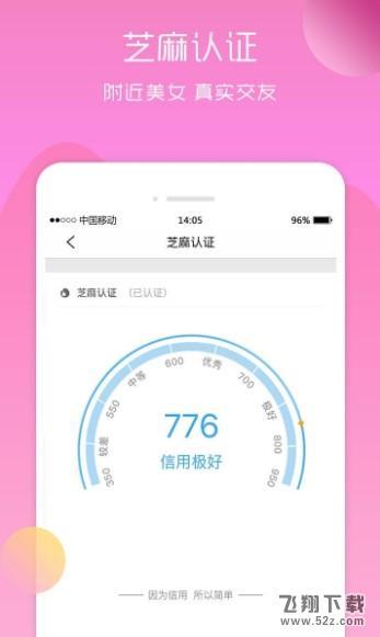 乐聊美女交友V2.0.1 安卓版_52z.com