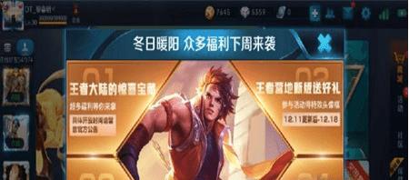 王者荣耀冬日暖阳活动玩法详解_52z.com