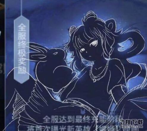 王者荣耀嫦娥上线时间介绍_52z.com
