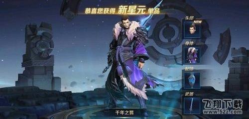 王者荣耀王者字舍灯笼解锁条件介绍_52z.com