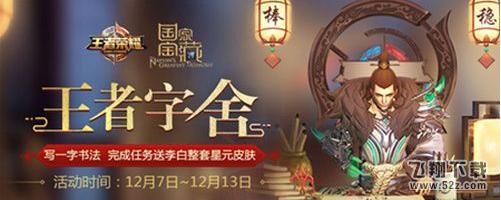 王者荣耀收不到好友题字解决办法_52z.com