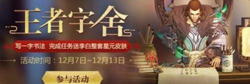 王者荣耀笔墨获得方法介绍_52z.com